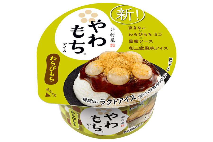 「やわもちアイスわらびもち」カップ140円(税別)