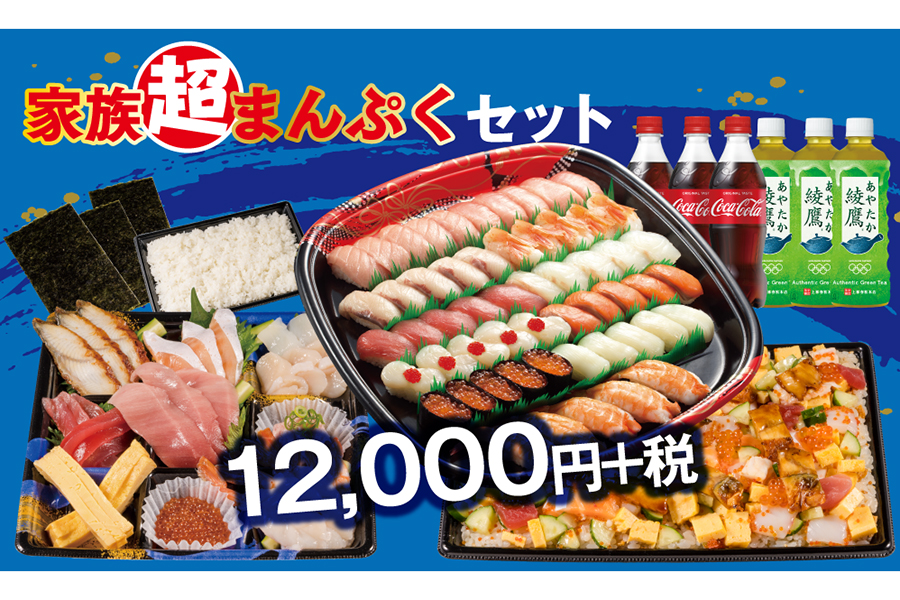 3形態の「寿司」が楽しめる?!ボリューム満点すぎるセット