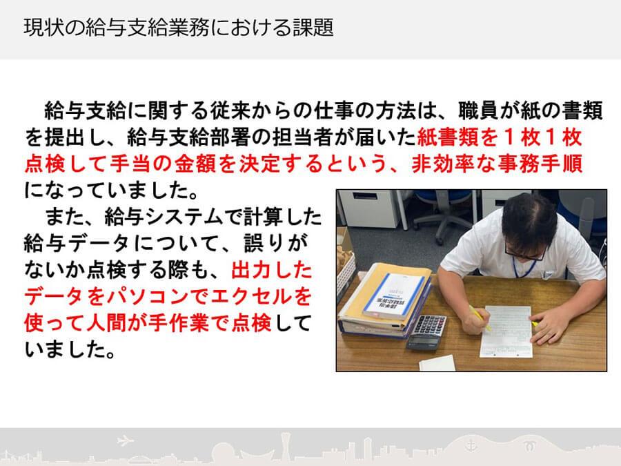 これまではパソコンを使っていても、人間が目視するアナログ業務だった 提供:神戸市