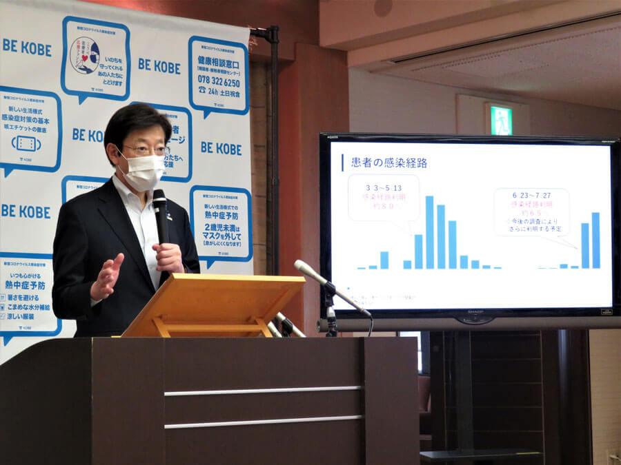 最近の感染者拡大とその対策について説明する久元喜造神戸市長(7月29日・神戸市役所)
