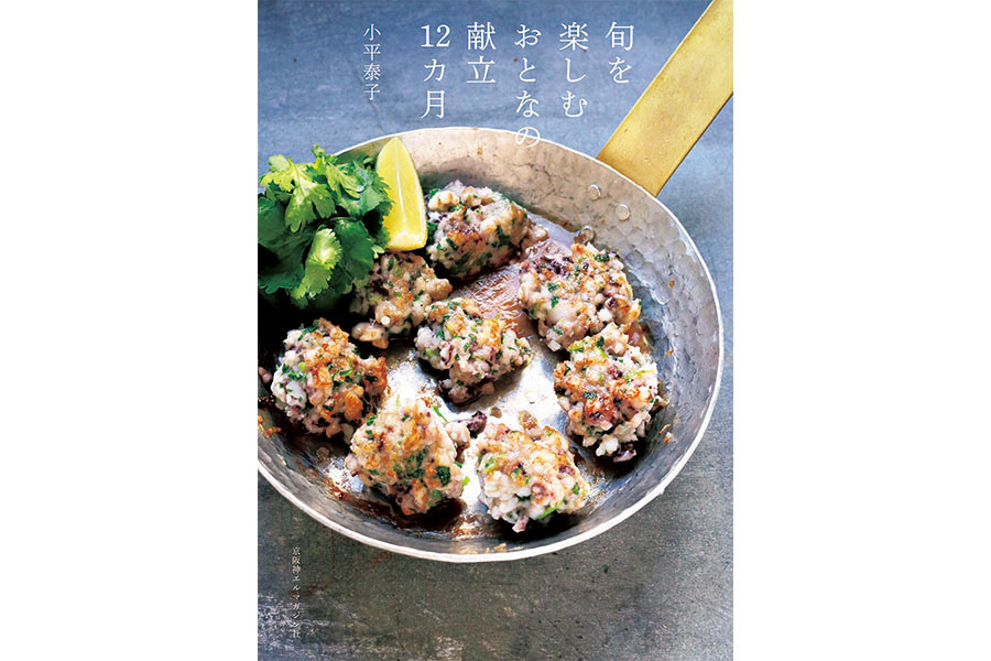 小平さんの最新著書『旬を楽しむおとなの献立12カ月』は京都新聞の人気連載をまとめた保存版。233品掲載で毎日の食事作りにお役立ち。208頁、1980円(税込)