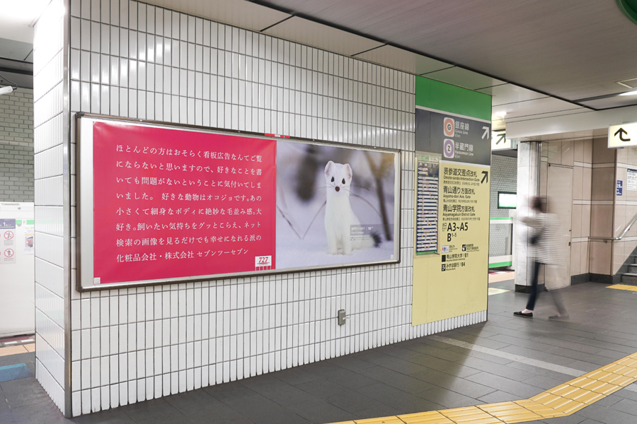 表参道駅に掲出された広告