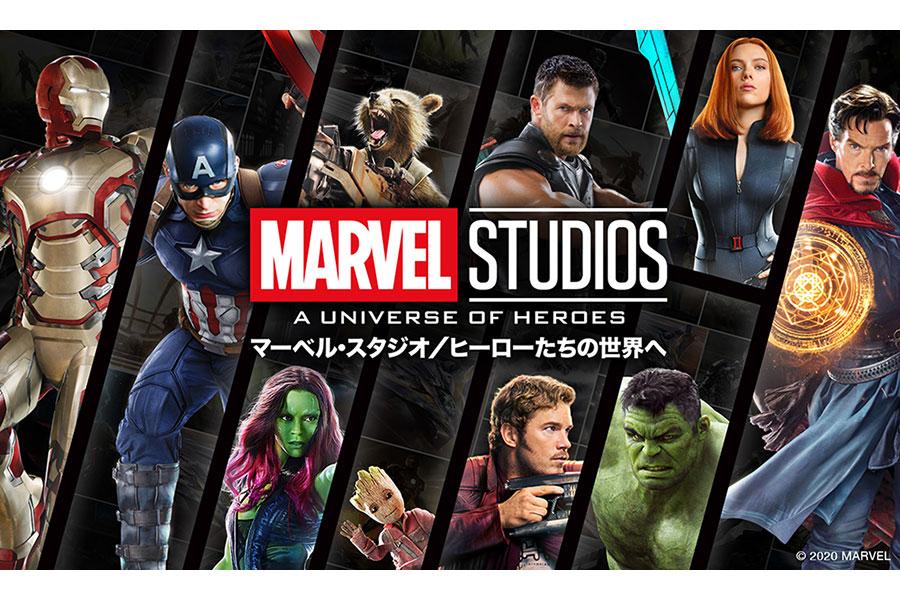 「マーベル・スタジオ/ヒーローたちの世界へ」メインビジュアル