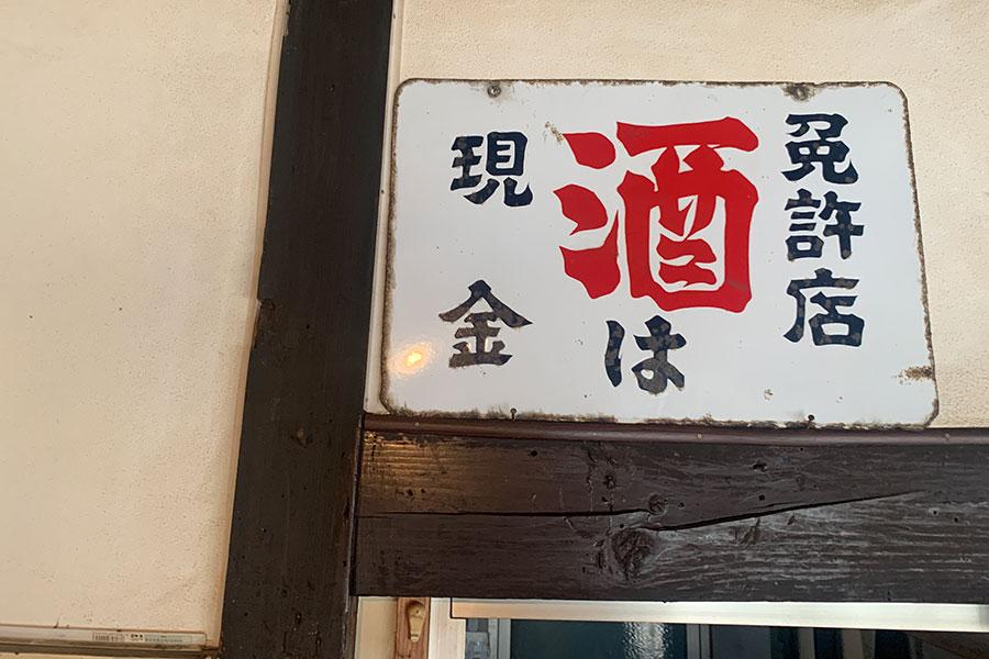 アンティーク店ならではの装飾が、昭和にトリップしたような雰囲気に