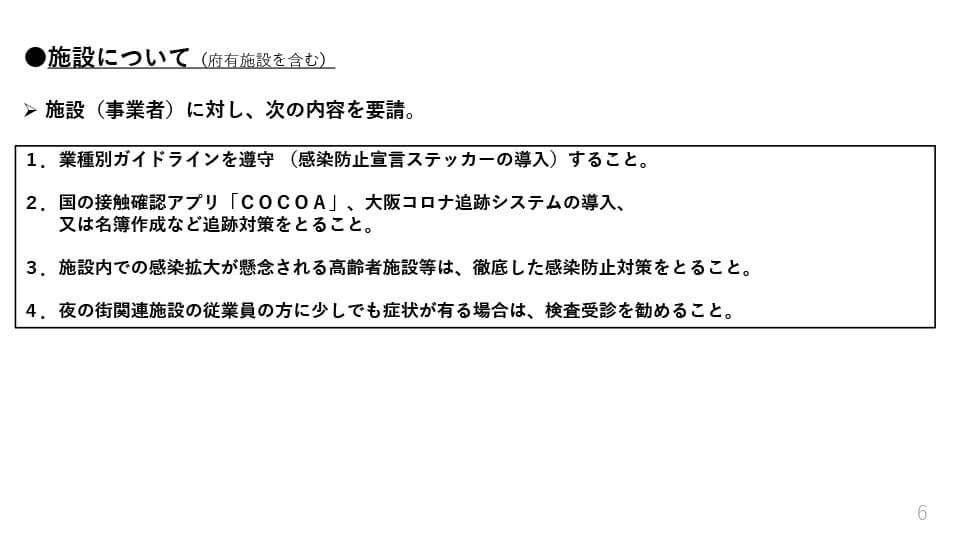 大阪府配布資料より「施設について」