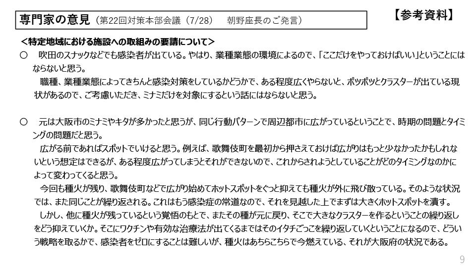 大阪府配布資料より「専門家の意見」