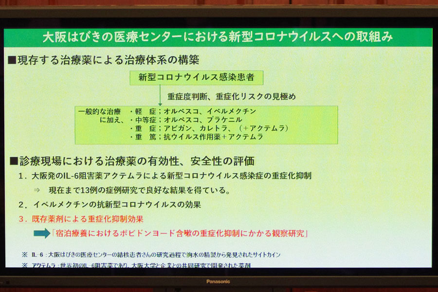 会見でのフリップより「大阪はびきの医療センターにおける新型コロナウイルスへの取り組み」(8月4日・大阪市)