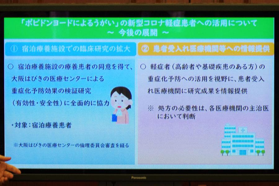 会見でのフリップより「ポビドンヨードによるうがいの新型コロナ軽症患者への活用について」(8月4日・大阪市)