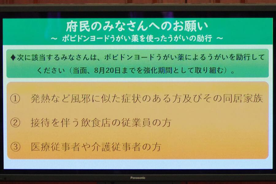 会見でのフリップより「府民のみなさんへのお願い」(8月4日・大阪市)