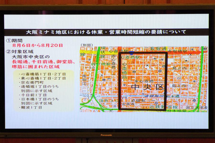 合同会見でのフリップより、休業および時短要請の対象となるエリア(8月4日・大阪市)