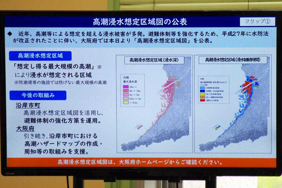 定例会見でのフリップより「高潮浸水想定区域図の公表」(8月5日・大阪府庁)