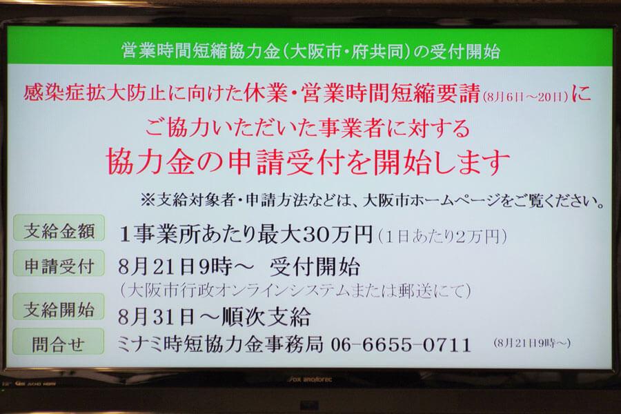 会見でのフリップより「時短協力金の申請受付開始の案内」(8月20日・大阪市役所)