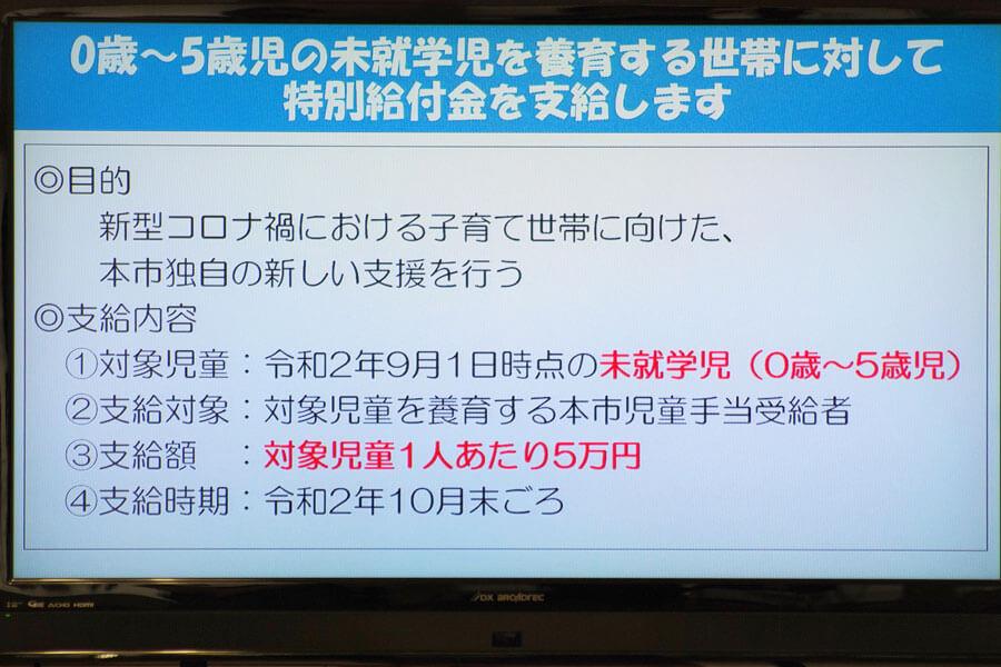会見でのフリップより「未就学児養育世帯への給付金に関する説明」(8月20日・大阪市役所)