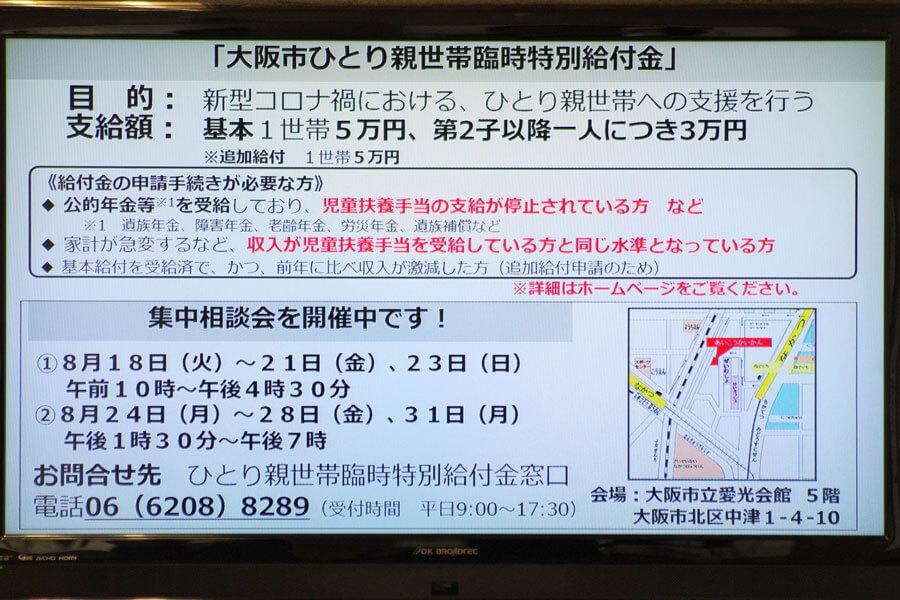 万 大阪 円 給付 市 10 大阪市が10万円給付の手続き遅延を謝罪「現在は滞留解消、速やかに申請を」/関西/芸能/デイリースポーツ online