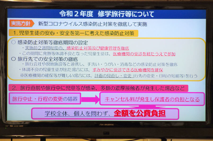 定例会見でのフリップより「令和2年度 修学旅行等について」(8月20日・大阪市役所)