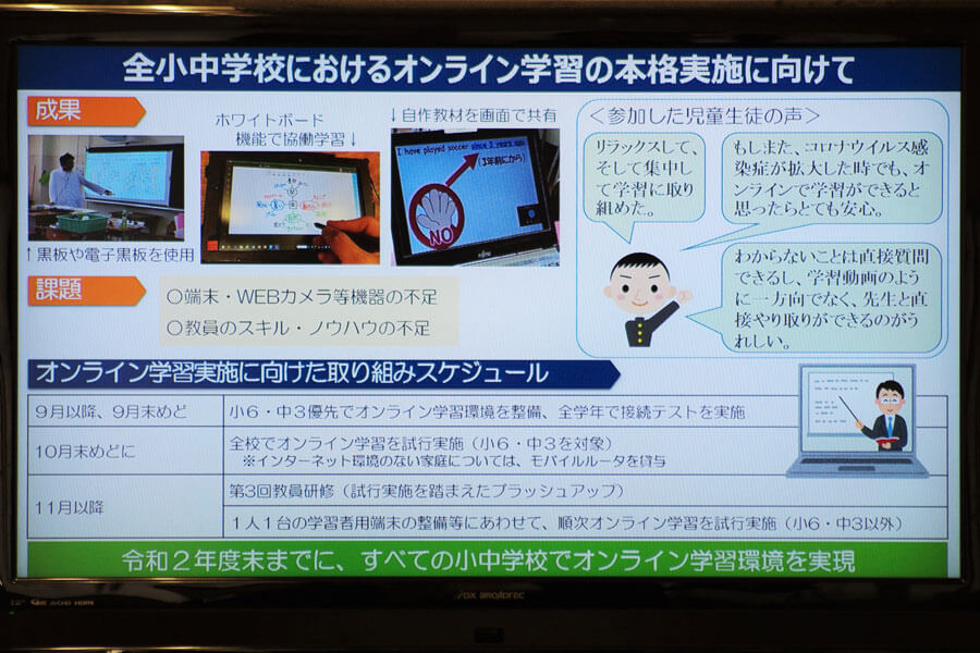 定例会見でのフリップより「全小中学校におけるオンライン学習の本格実施に向けて」(8月20日・大阪市役所)