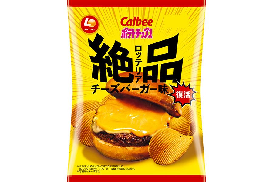 「ポテトチップス ロッテリア絶品チーズバーガー味」(想定価格 税込み200円前後)