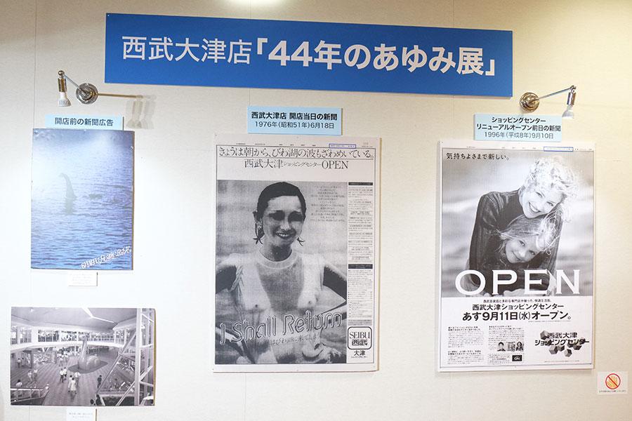 """画像左上のポスターが""""ネッシー""""の新聞の一面。当時の西武らしさが現れていた遊び心ある広告"""