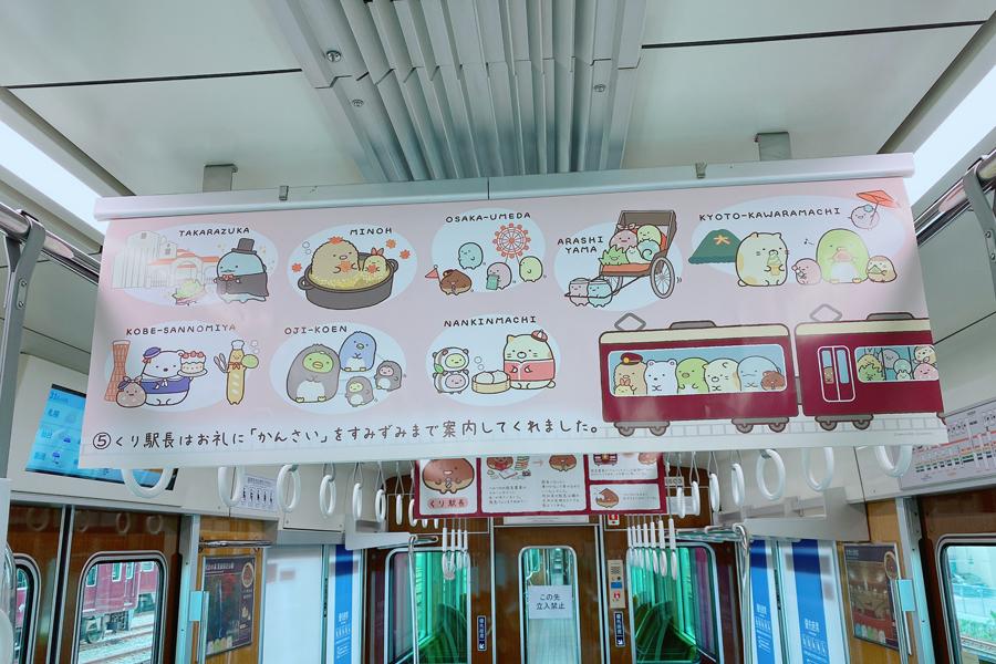 おいしいものを求めて関西を訪れたすみっコたちを、くり駅長が案内するというオリジナルストーリーを展開したポスター