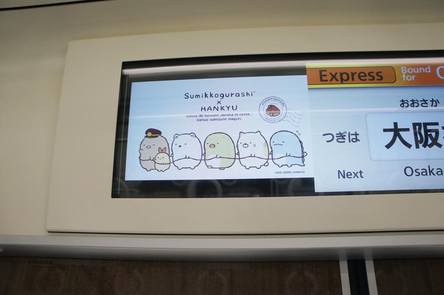 サイネージにもすみっコたちが登場。9月1日から宝塚線・京都線・神戸線で展開されるほか、10月1日からそのほかの路線でも配信される