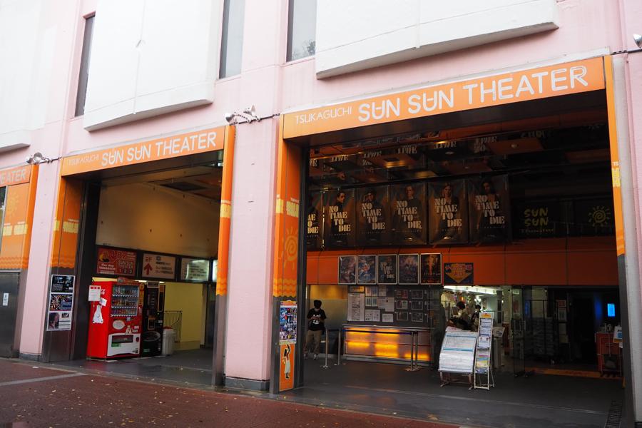 阪急「塚口駅」から南東へすぐの「塚口サンサン劇場」