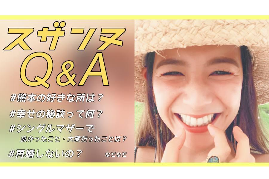初回の動画では自身のSNSで募った質問に回答するQ&A動画を配信
