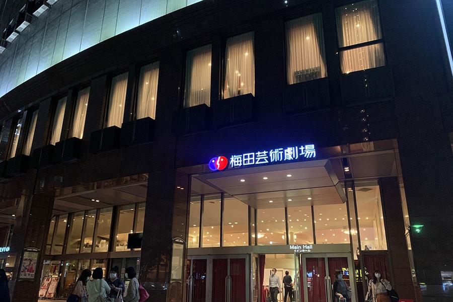 公演がおこなわれる「梅田芸術劇場」(大阪市北区)