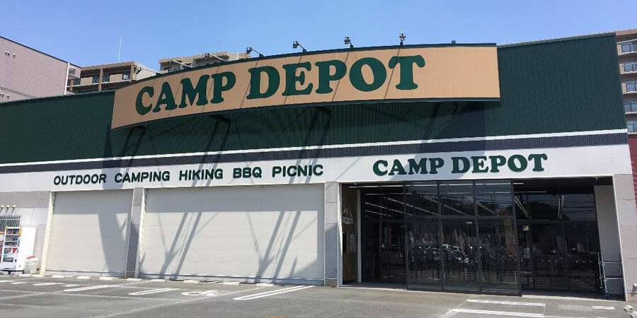 「CAMP DEPOT 鳳東町店」外観(8月24日撮影)提供:コーナン商事