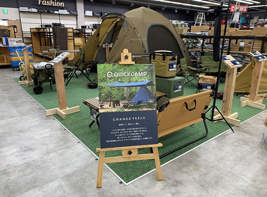 「CAMP DEPOT 鳳東町店」に展示販売されているクイックキャンプの商品 提供:eSPORTS