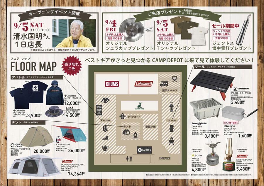 「キャンプデポ鳳東町店」オープン時のチラシより(期間9月4日~13日)
