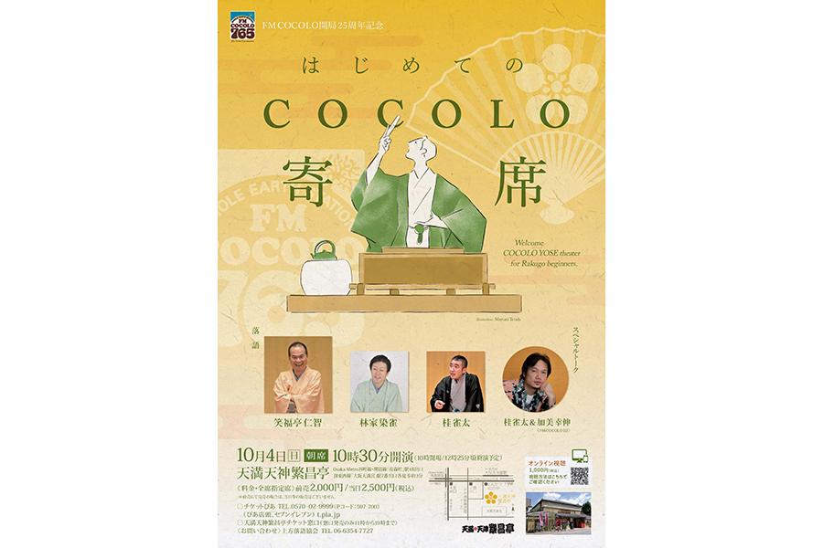FM COCOLO 開局25周年記念「はじめてのCOCOLO寄席」