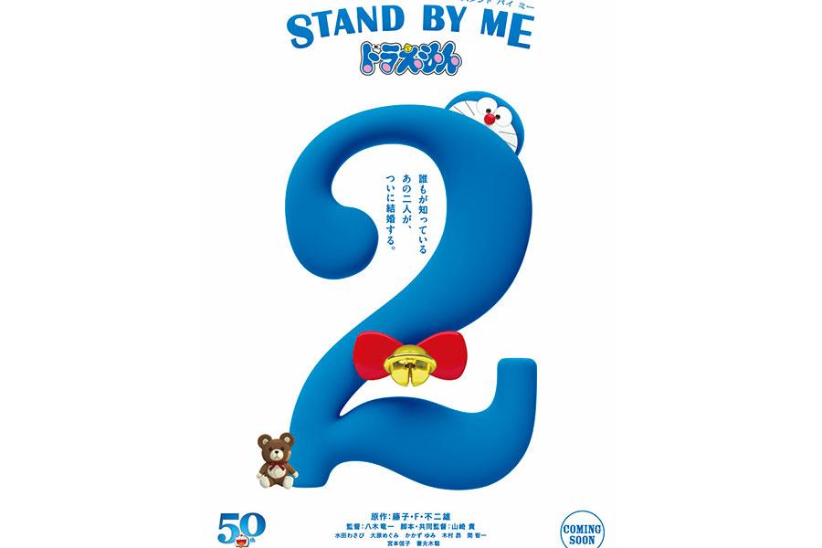 のび太くんとしずかちゃんの将来を描いた映画『STAND BY ME ドラえもん 2』ⒸFujiko Pro/2020 STAND BY ME Doraemon 2 Film Partners