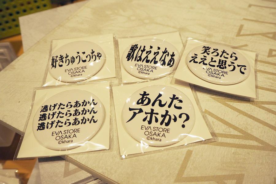 「エヴァストア大阪」でも販売中の「逃げたらあかん」「あんたアホか?」など、関西弁版「名言缶バッジ」(330円) (C)カラー