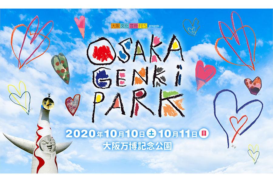 イベント 万博 記念 公園