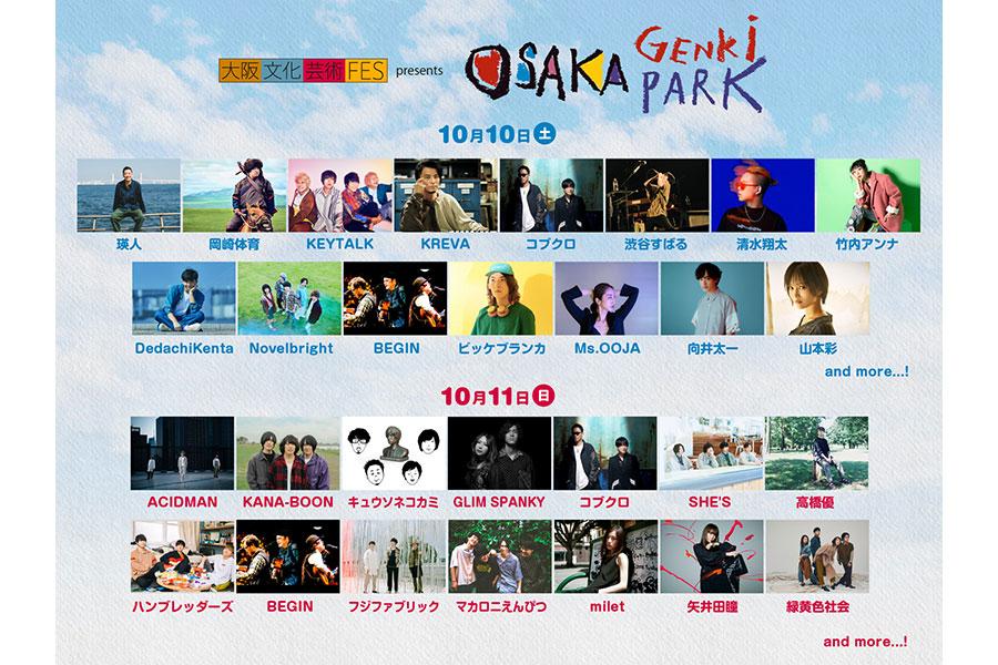 大阪文化芸術フェス presents OSAKA GENKi PARK」出演アーティスト