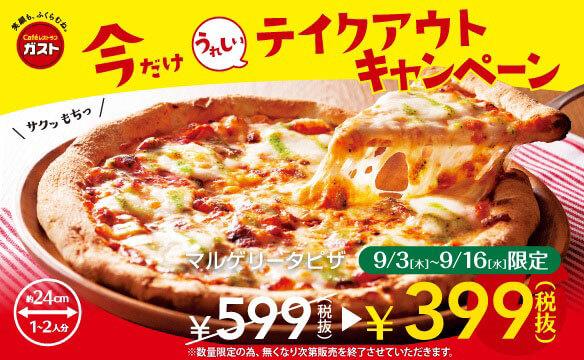 テイクアウト限定で販売されるガストの「マルゲリータピザ」キャンペーン