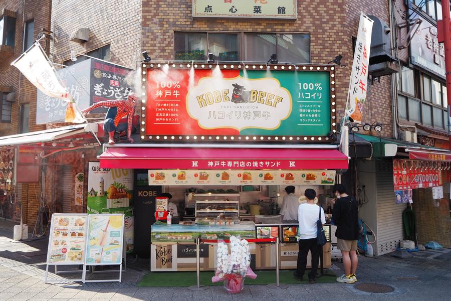 神戸の中華街・南京町広場から南西へすぐの店舗