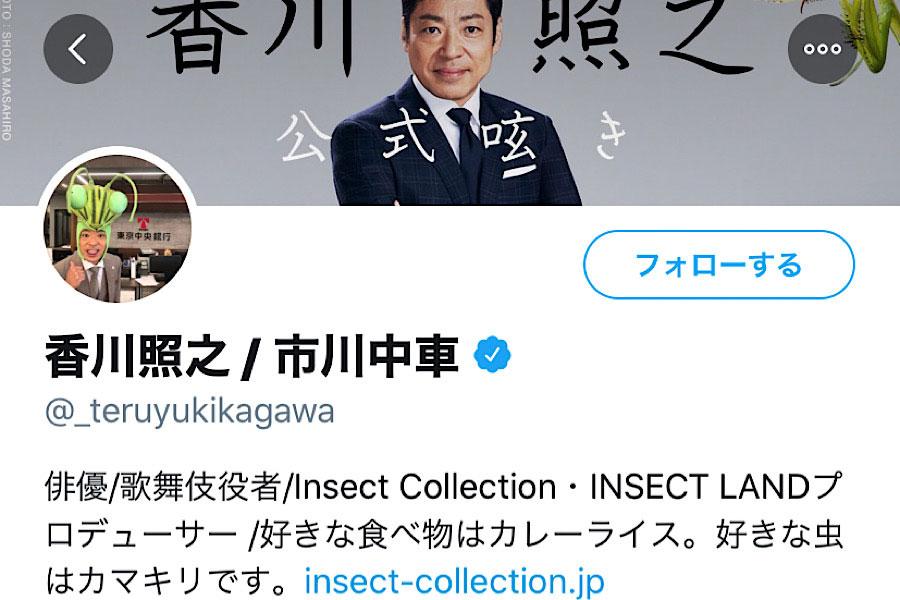 香川照之の公式ツイッター