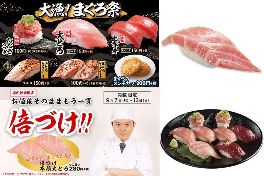 上段左から「はま寿司」「くら寿司」下段左から「かっぱ寿司」「スシロー」