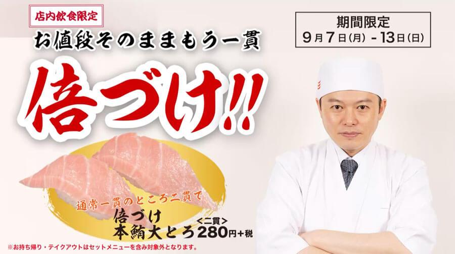 「かっぱ寿司」の『倍づけ本鮪大とろ』