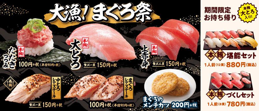 「はま寿司」の『大漁!まぐろ祭』