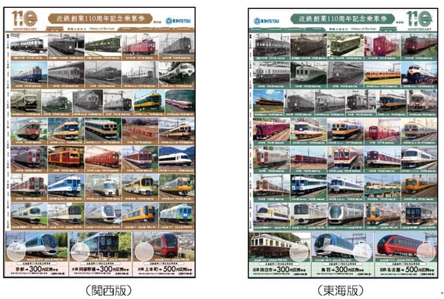近鉄創業110周年の記念乗車券シート
