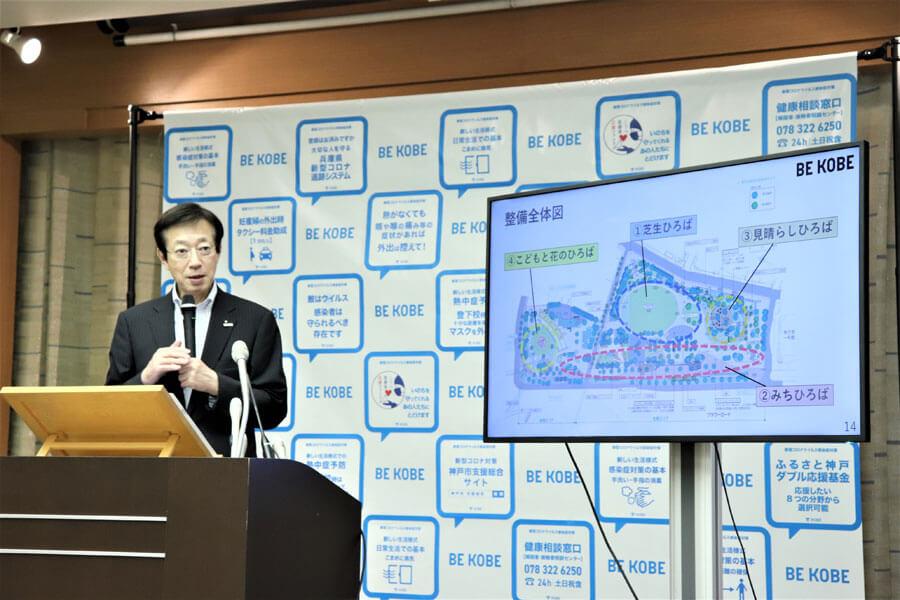 東遊園地の整備について説明する久元喜造神戸市長(9月24日・神戸市役所)