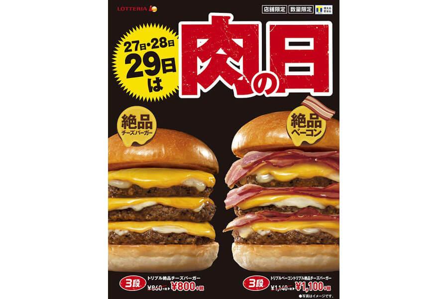 『ロッテリア29肉(ニク)の日』企画。9月は27日から3日間