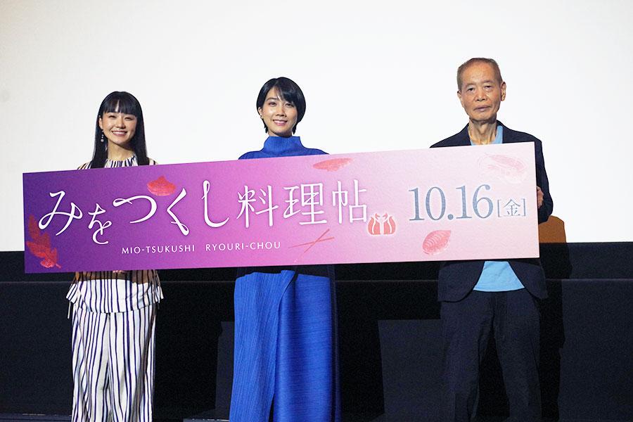 (左から)奈緒、松本穂香、角川監督