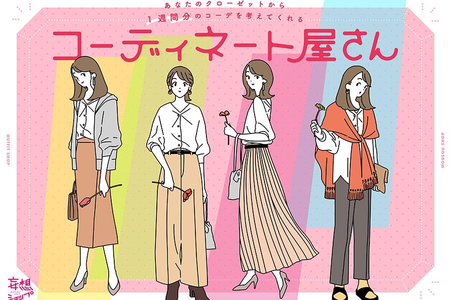 「お洋服はいっぱいあるのに、いつもワンパターンなコーデに...」というため息をもとに企画された「コーディネート屋さん」