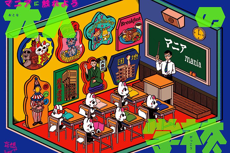 「毎日が退屈なわけでもないけど、あんまり驚くこともなくなった」というため息をもとに企画された「大人の学校」