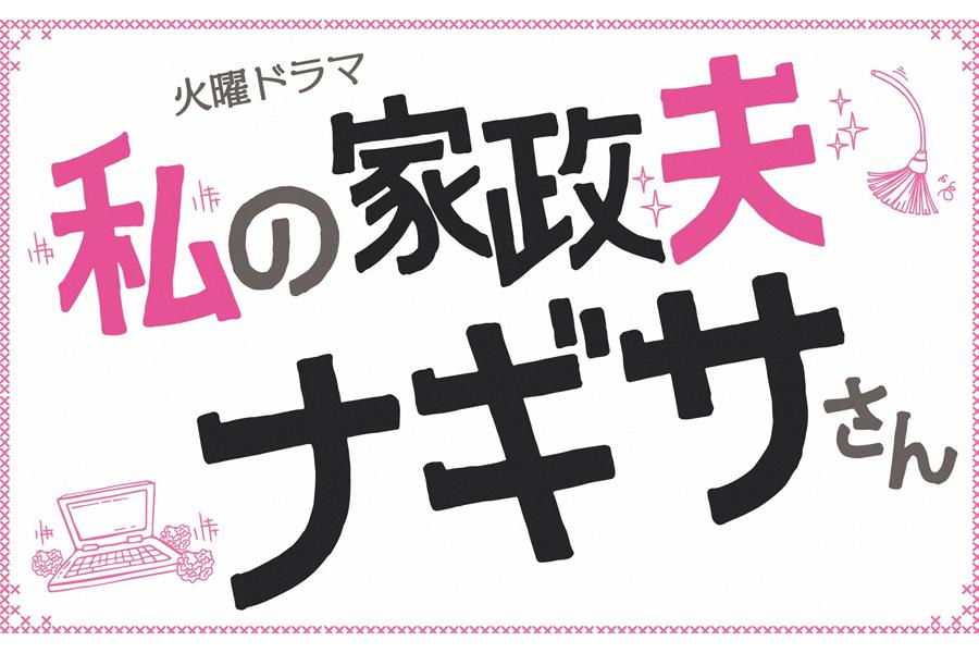 ドラマ『私の家政夫ナギサさん』(MBS/毎週火曜・夜10時00分~)