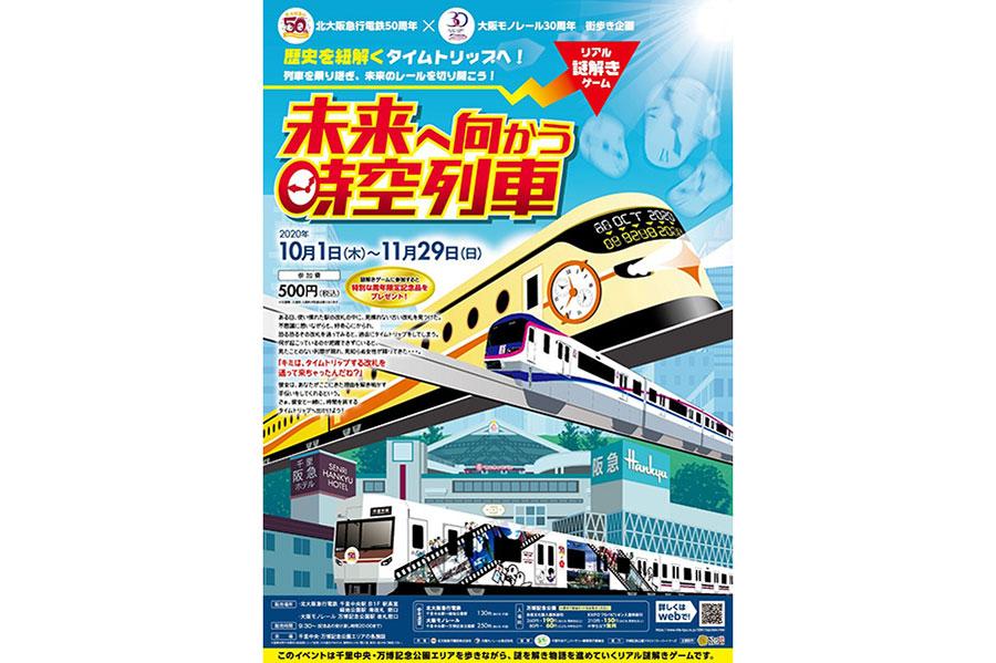 リアル謎解きゲーム『未来へ向かう時空列車』