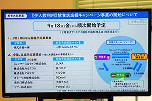 ほぼタダ?大阪でお得な飲食店応援キャンペーンが18日から